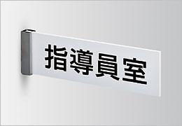 FK 側面型 室名札・サインの商品情報