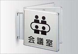FR スイング型 室名札・サインの商品情報