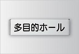FR サイド枠正面型 室名札・サインの商品情報