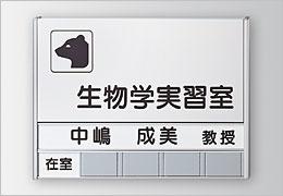 FR 正面型:在空+氏名表示付 室名札・サインの商品情報