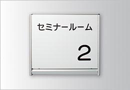 FR 正面型:ペーパーハンガー付 室名札・サインの商品情報
