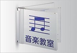 FT スイング型 室名札・サインの商品情報