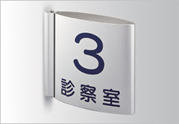 FV 側面型 室名札・サインの商品情報