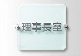 GA 正面型 室名札・サインの商品情報