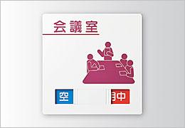 GF 正面型:在空表示付 室名札・サインの商品情報
