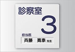 GF 正面型:ネーム差し替え式 室名札・サインの商品情報