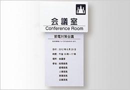 GFP 正面型:ペーパーハンガー付 室名札・サインの商品情報