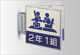 GH スイング型 室名札・サインの商品情報