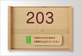FR-SW 正面型/木目調 室名札・サインの商品情報