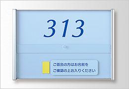 FR-S 正面型/アルミ枠 室名札・サインの商品情報