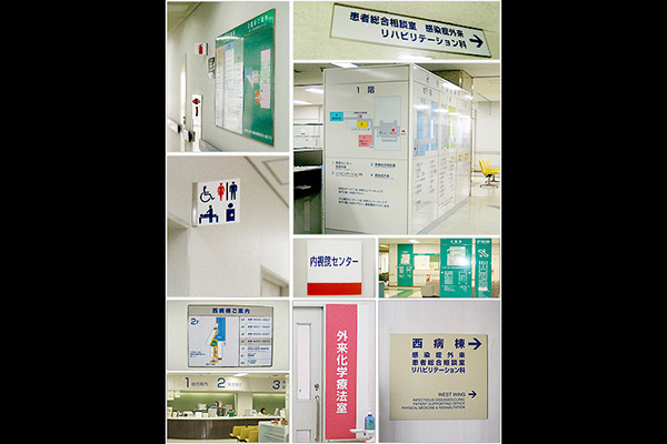 横浜市民病院 室名札・サインの納入実績
