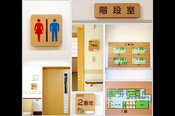 社会福祉法人松濤会 特別養護老人ホーム 銀砂台 室名札・サインの納入実績