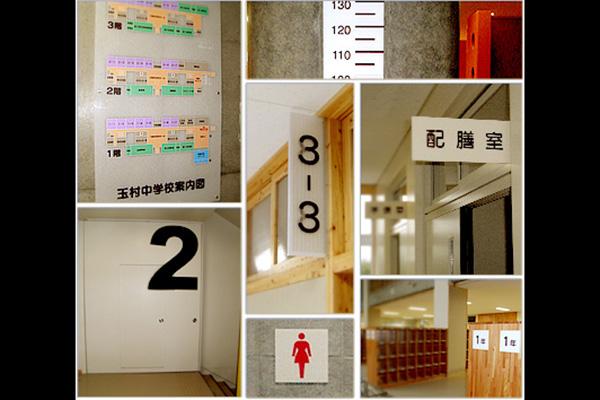 長崎市立高城台小学校