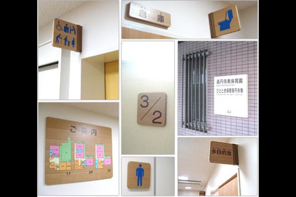 高円寺南保育園 室名札・サインの納入実績