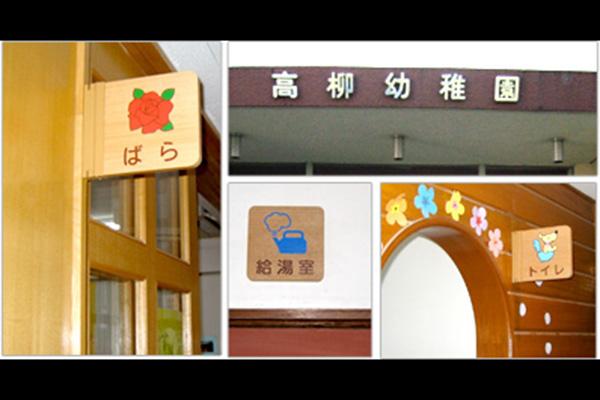 高柳幼稚園 室名札・サインの納入実績