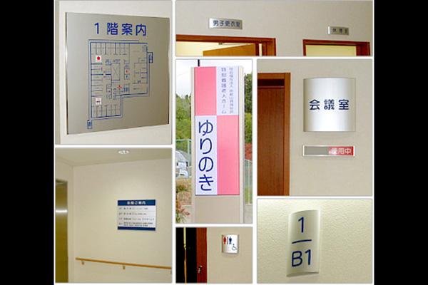 社会福祉法人 京都山城福祉会 特別養護老人ホーム ゆりのき