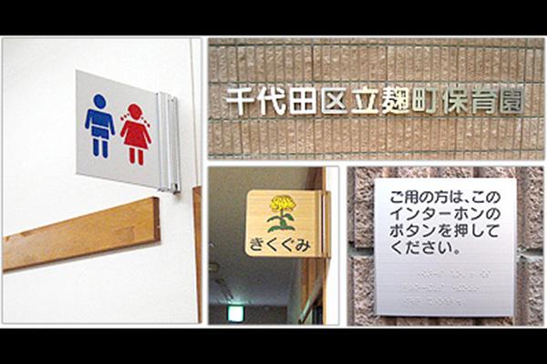 千代田区立麹町保育園 室名札・サインの納入実績