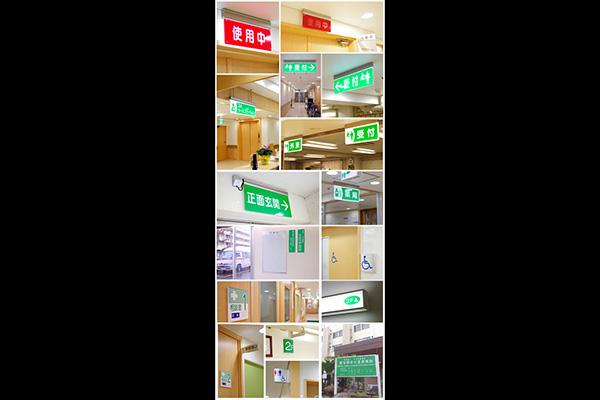 湯河原中央温泉病院 室名札・サインの納入実績