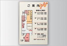 FR アルミフレーム型 室名札・サインの商品情報