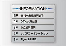 FR アルミ型 セパレート 室名札・サインの商品情報