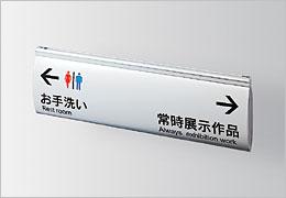 FVT フォーバル型 室名札・サインの商品情報