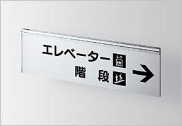 FTT アルミ型 室名札・サインの商品情報