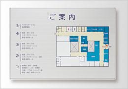 PFR プラライン型 室名札・サインの商品情報