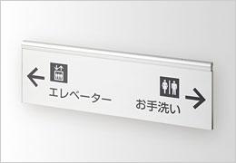 PFTT プラライン型 室名札・サインの商品情報