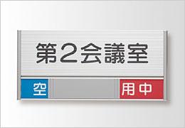PFTR 正面型:在空表示付/ペーパーハンガー付 室名札・サインの商品情報