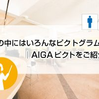 AIGApicts
