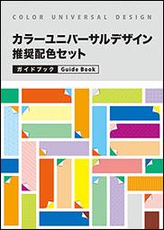CUD推奨配色セットガイドブック_表紙