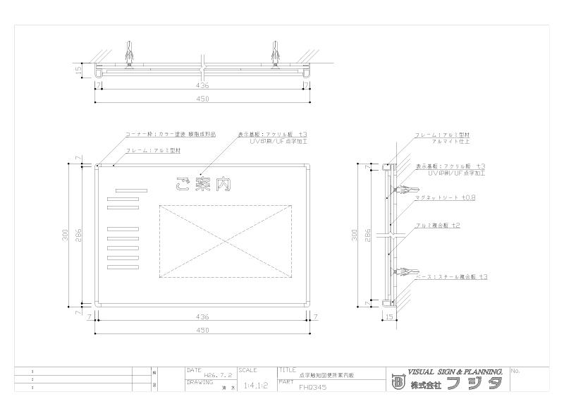 バリアフリーサイン FH 点字触知図案内板 サイン図面