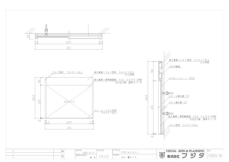 案内板 FR アルミフレーム型/紙差し替え式 サイン図面