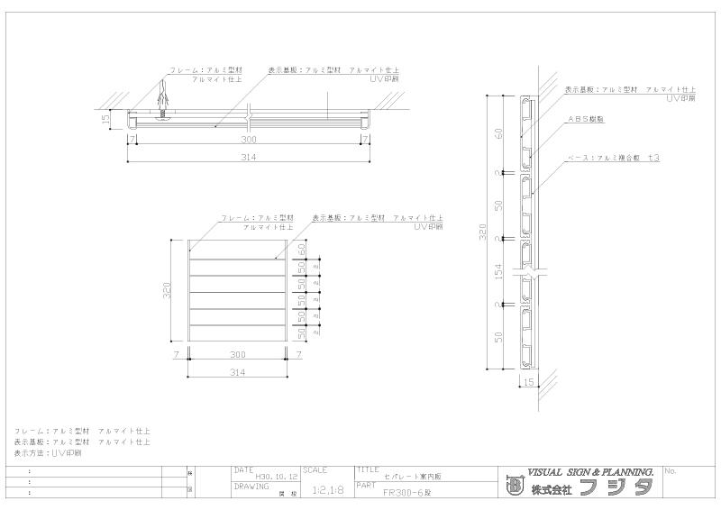 案内板 FR アルミ型 セパレート サイン図面
