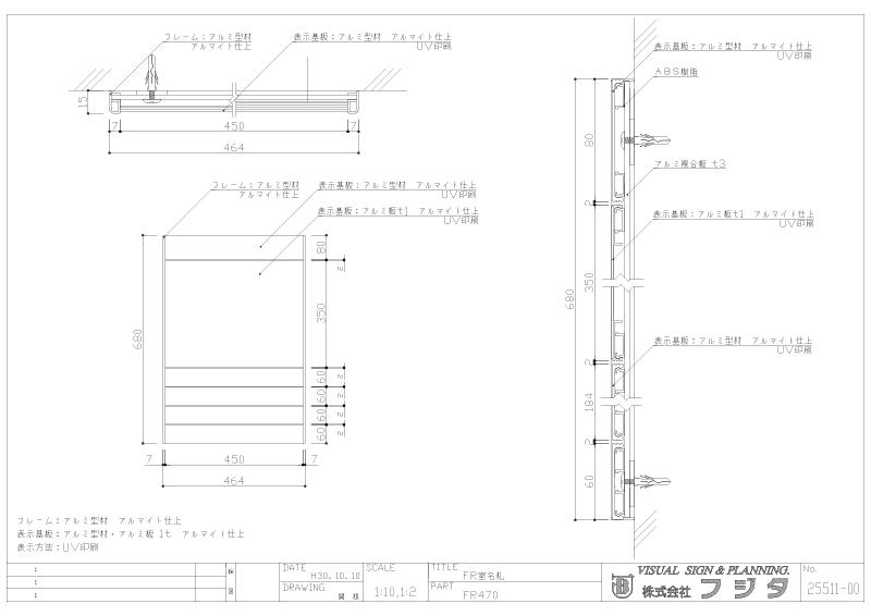 案内板 FR アルミフレーム型 下セパレート サイン図面