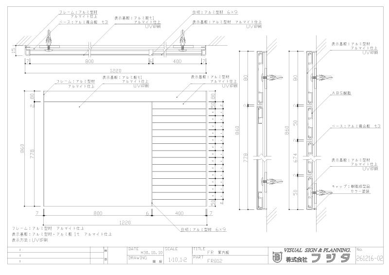案内板 FR アルミフレーム型 右セパレート サイン図面