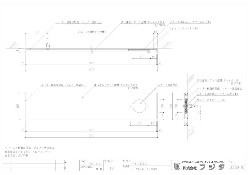 アルミプレート FTMN 正面型:在空表示付 サイン図面