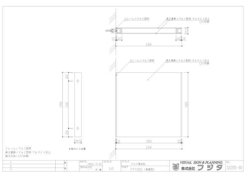 アルミプレート FT 側面型 サイン図面