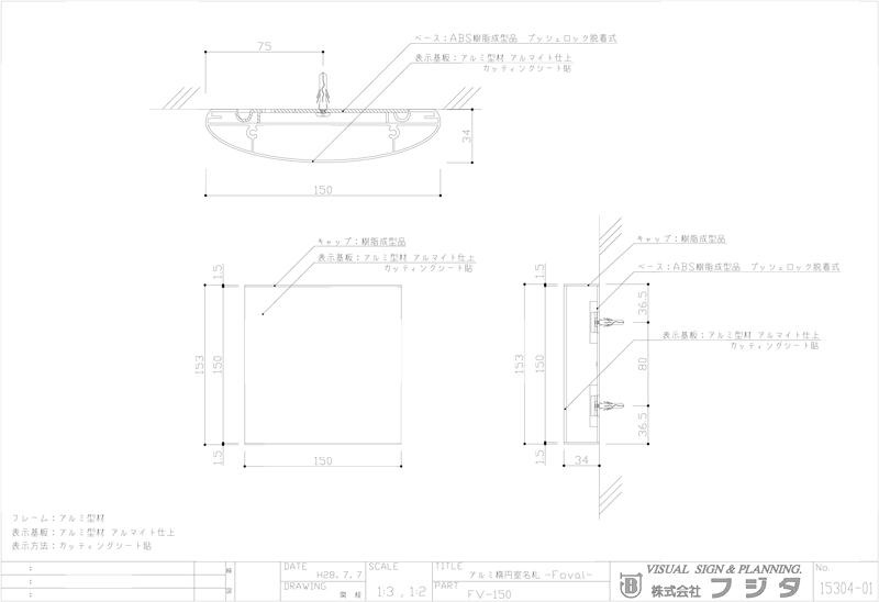 フォーバルプレート FV 正面型 サイン図面