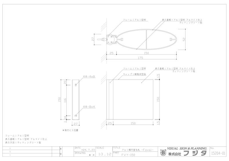 フォーバルプレート FV 側面型 サイン図面