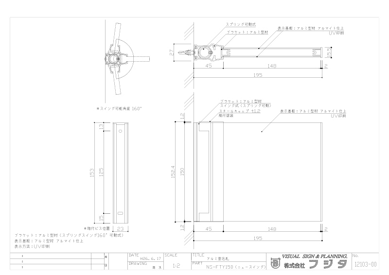 アルミプレート FT スイング型 サイン図面