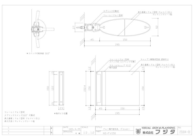 フォーバルプレート FV スイング型 サイン図面