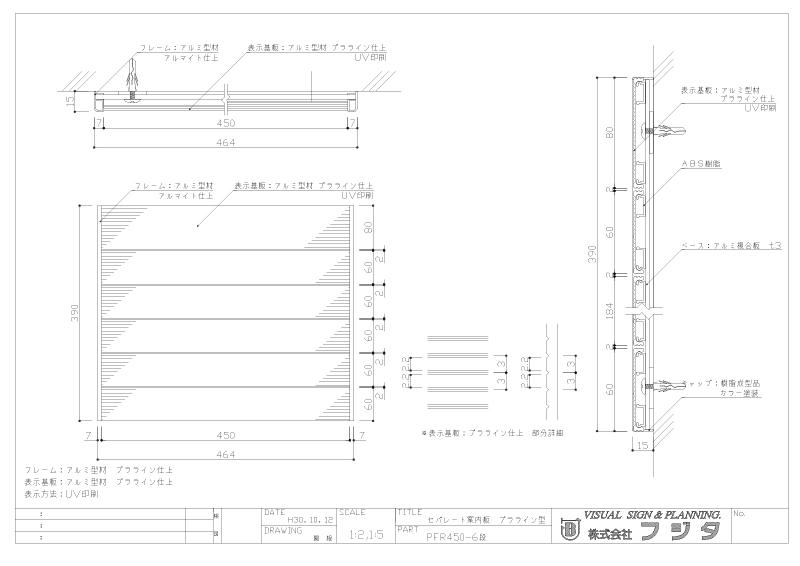 案内板 PFR プラライン型 セパレート サイン図面