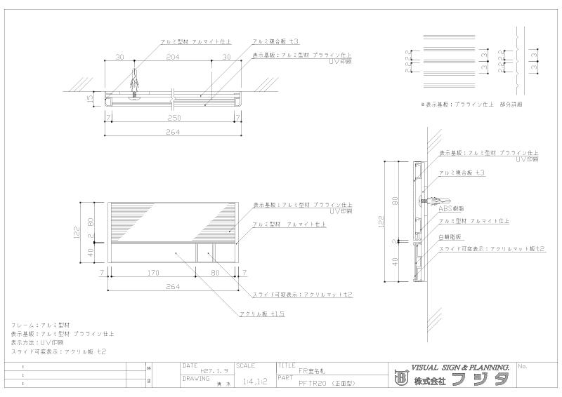 プララインプレート PFTR  正面型:在空表示付/ペーパーハンガー付 サイン図面
