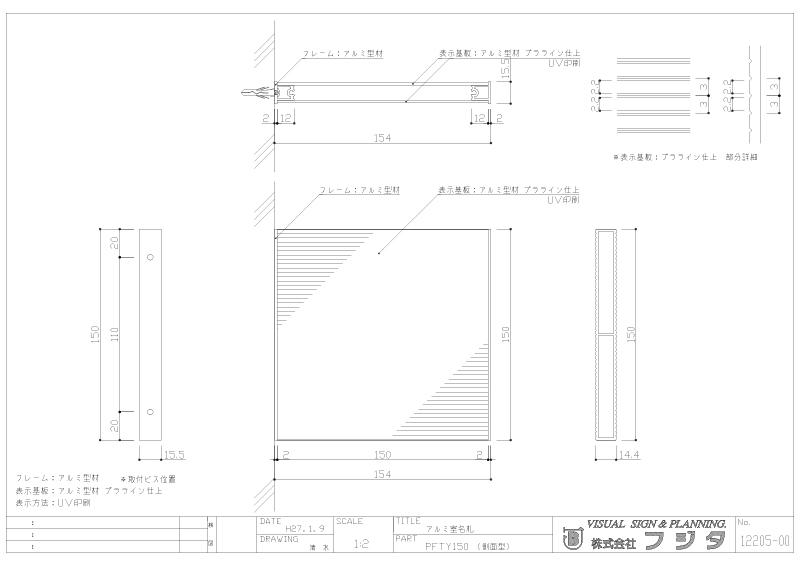 プララインプレート PFT 側面型 サイン図面