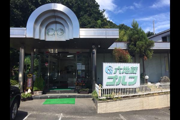 六地蔵ゴルフ株式会社