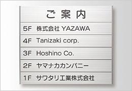 PFR プラライン型 セパレート 室名札・サインの商品情報