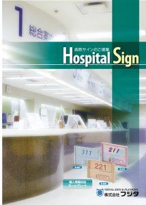病院カタログ