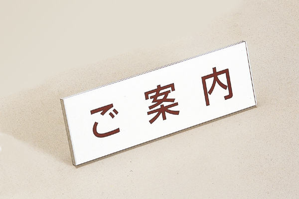 FT カウンターサイン 室名札・サインの商品情報