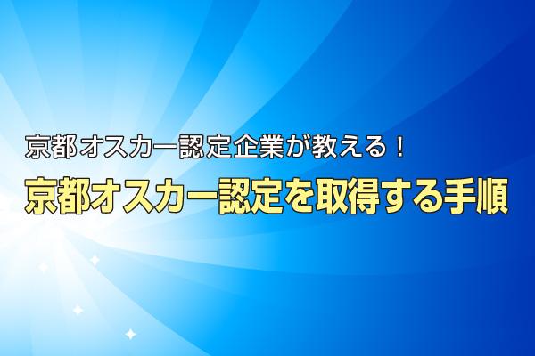 京都オスカー1